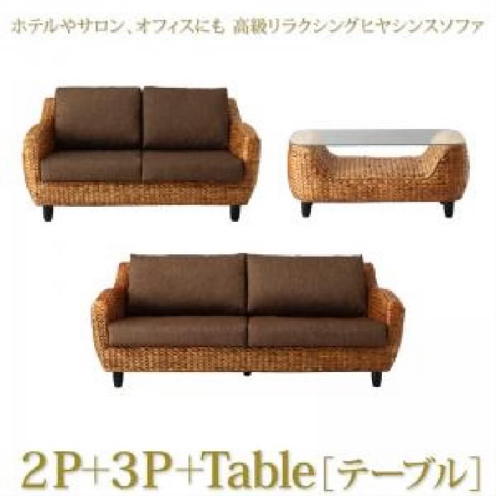 デザインソファ ソファ2点&テーブル 3点セット ホテルやサロン、オフィス 事務用 にも 高級リラクシングヒヤシンスソファ( 幅 :2P+3P)( ソファフレーム・脚色 : ナチュラル )