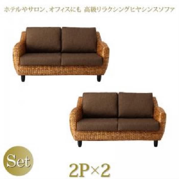 デザインソファ ソファ2点セット ホテルやサロン、オフィス 事務用 にも 高級リラクシングヒヤシンスソファ( 幅 :2P×2)( ソファフレーム・脚色 : ナチュラル )