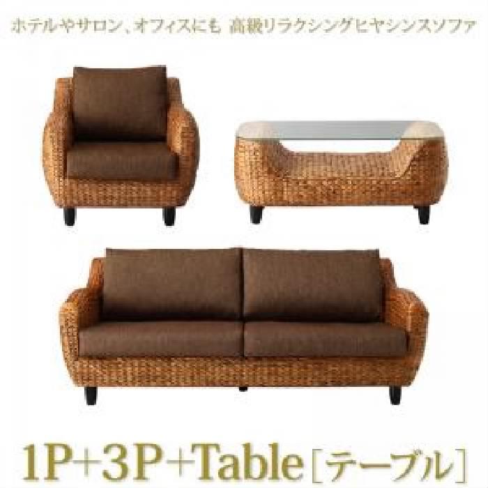 デザインソファ ソファ2点&テーブル 3点セット ホテルやサロン、オフィス 事務用 にも 高級リラクシングヒヤシンスソファ( 幅 :1P+3P)( ソファフレーム・脚色 : ナチュラル )