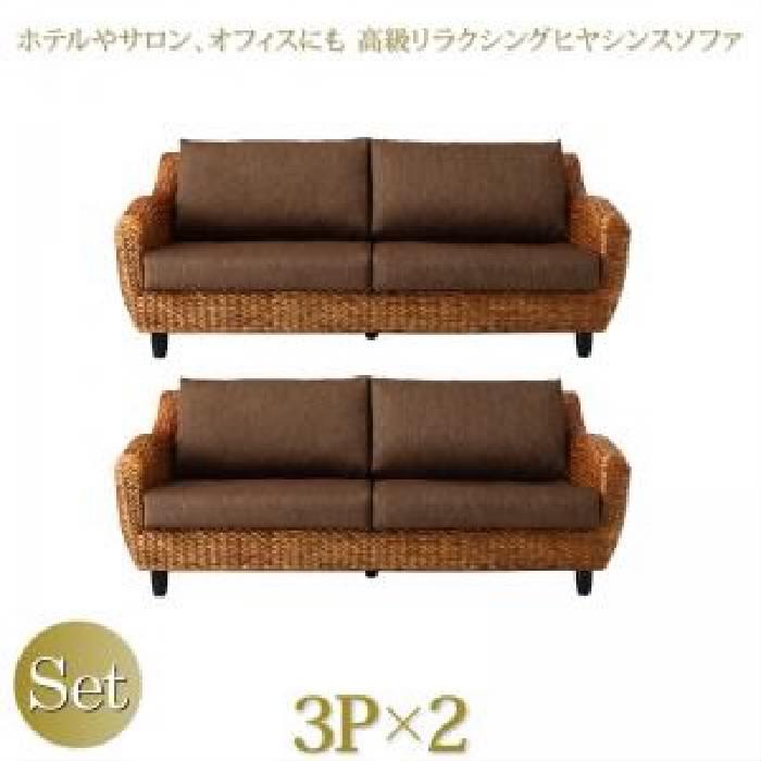 ホテルやサロン、オフィスにも 高級リラクシングヒヤシンスソファ ソファ2点セット (ソファ3人掛け 座面幅 3P×2 )(ソファフレーム・脚カラー ナチュラル)