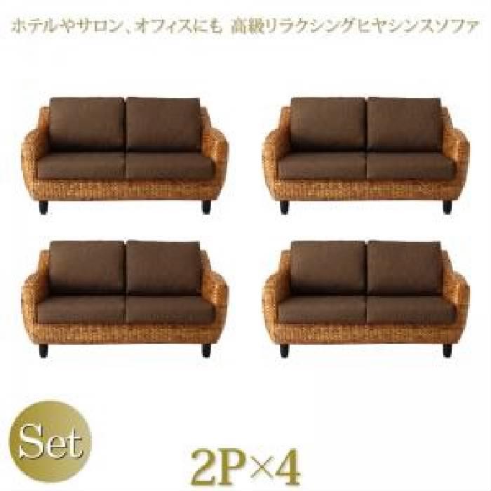 デザインソファ ソファ4点セット ホテルやサロン、オフィス 事務用 にも 高級リラクシングヒヤシンスソファ( 幅 :2P×4)( ソファフレーム・脚色 : ナチュラル )