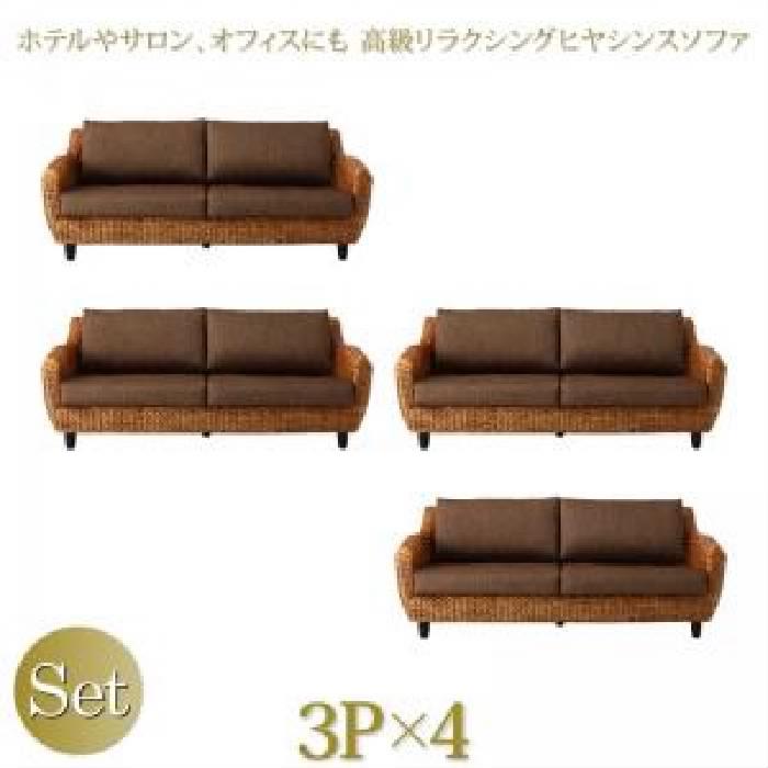 デザインソファ ソファ4点セット ホテルやサロン、オフィス 事務用 にも 高級リラクシングヒヤシンスソファ( 幅 :3P×4 )( ソファフレーム・脚色 : ナチュラル )