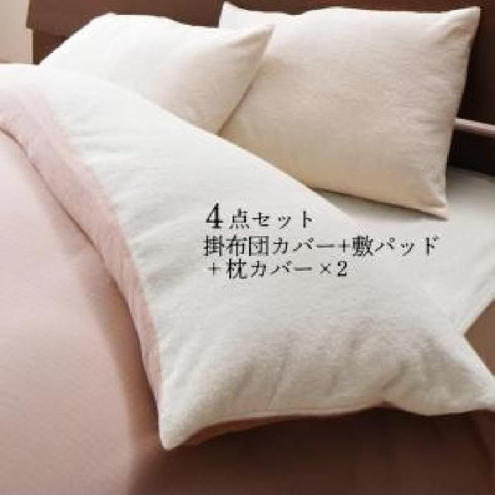 布団カバーセット 今治生まれの 綿100% 洗える ウォッシャブル ふっくらタオルの贅沢カバーリング( 寝具幅 :ダブル4点セット)( 寝具色 : ピンク )