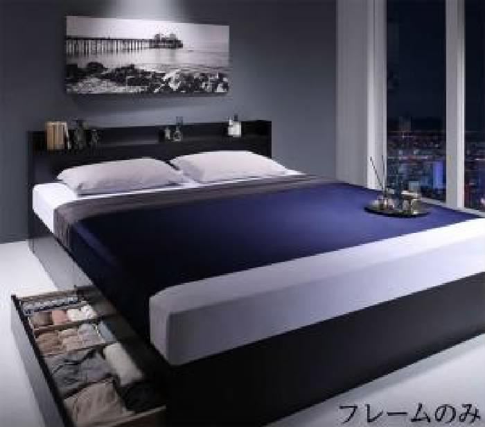 セミダブルベッド 白 収納 整理 付きベッド用ベッドフレームのみ 単品 棚・コンセント付収納 ベッド( 幅 :セミダブル)( フレーム色 : ホワイト 白 )( 寝具色 : )