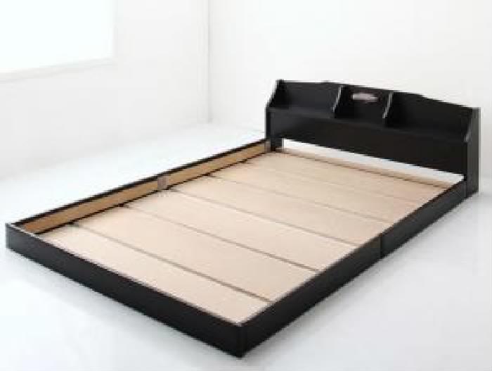 単品 国産 コンセント・照明付 カップルにうれしいフロアベッド 用 ベッドフレームのみ (対応寝具幅 ダブル)(対応寝具奥行 レギュラー丈)(フレームカラー ブラウン) ダブルベッド 大きい 大型 2人 夫婦 ブラウン 茶