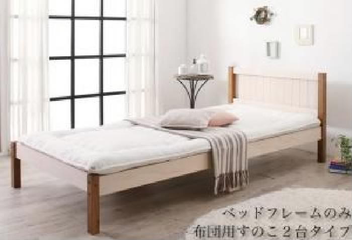 シングルベッド 白 すのこ 蒸れにくく 通気性が良い ベッド用ベッドフレームのみ 単品 でお買い得 カントリー調天然木 木製 パイン材すのこ ベッド( 幅 :シングル)( 奥行 :レギュラー)( フレーム色 : ホワイト 白 )( 布団用すのこ 2台タイプ )