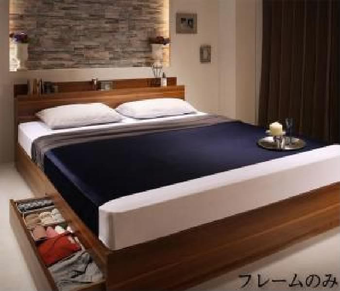ダブルベッド 茶 収納 整理 付きベッド用ベッドフレームのみ 単品 棚・コンセント付収納 ベッド( 幅 :ダブル)( フレーム色 : ウォルナットブラウン 茶 )( 寝具色 : )