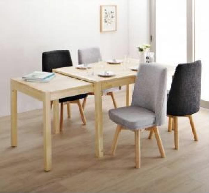 機能系チェア (イス 椅子) ダイニング 5点セット(テーブル+チェア 4脚) 回転イス付き 北欧スライド伸縮ダイニングテーブル ダイニング用テーブル 食卓テーブル 机 ( 机幅 :W120-200)( イス座面色 : ライトグレー )