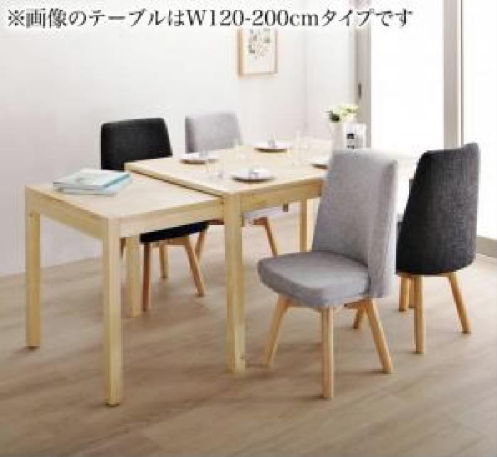 機能系チェア (イス 椅子) ダイニング 5点セット(テーブル+チェア 4脚) 回転イス付き 北欧スライド伸縮ダイニングテーブル ダイニング用テーブル 食卓テーブル 机 ( 机幅 :W135-235)( イス座面色 : ライトグレー )