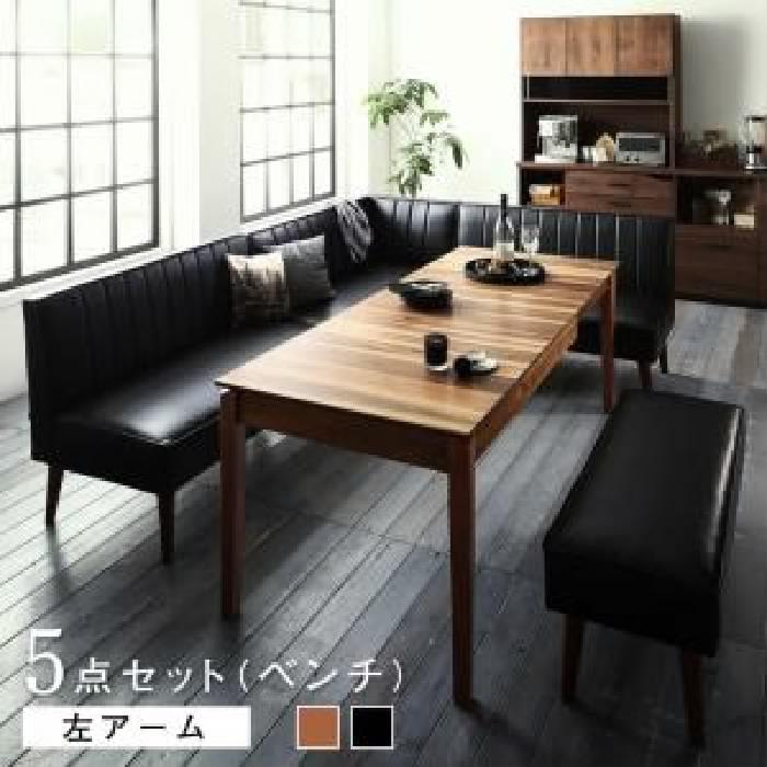 ダイニングセット 5点 ダイニングテーブルセット (テーブル 机 +2人掛けソファ 2脚+アームソファ1脚+ベンチ1脚) 大人数でもゆったりくつろげる 大型 大きい L字リビングダイニング( 机幅 :W120-180)( ソファ座面色 : ブラウン 茶 )( 左アーム )