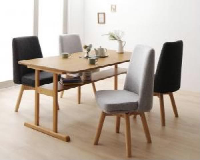 機能系チェア (イス 椅子) ダイニング 5点セット(テーブル+チェア 4脚) 回転イス付き 北欧風デザイン 2本脚ダイニングテーブル ダイニング用テーブル 食卓テーブル 机 ( 机幅 :W150)( イス座面色 : ライトグレー )