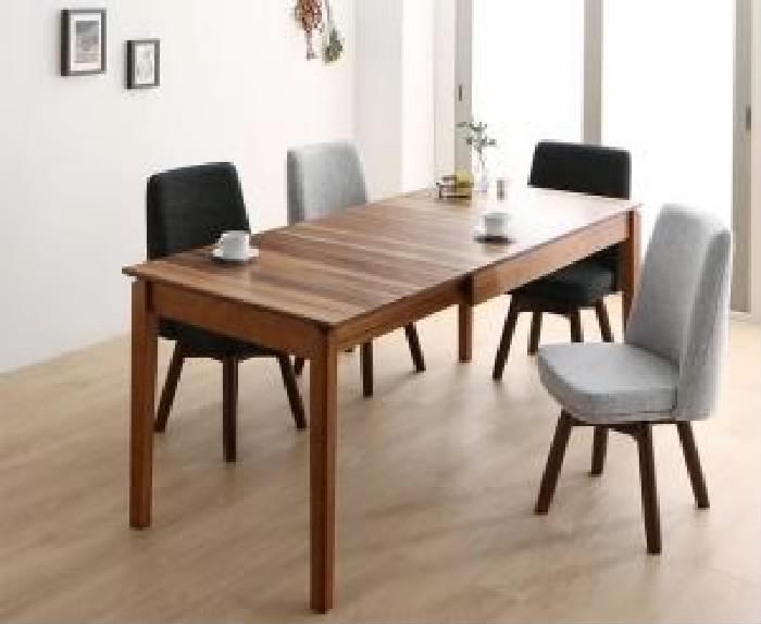 機能系チェア (イス 椅子) ダイニング 5点セット(テーブル+チェア 4脚) 回転イス付き ウォールナット3段階伸縮ダイニング( 机幅 :W120-180)( イス座面色 : ミックス )