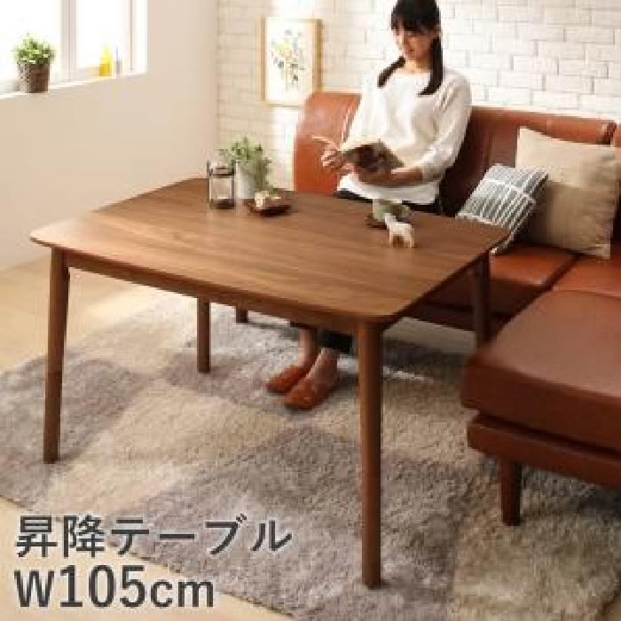 機能系テーブル用テーブル単品 天然木 木製 ウォールナット材北欧シンプルデザイン昇降テーブル( 机幅 :W105)( 机色 : ウォールナットブラウン 茶 )