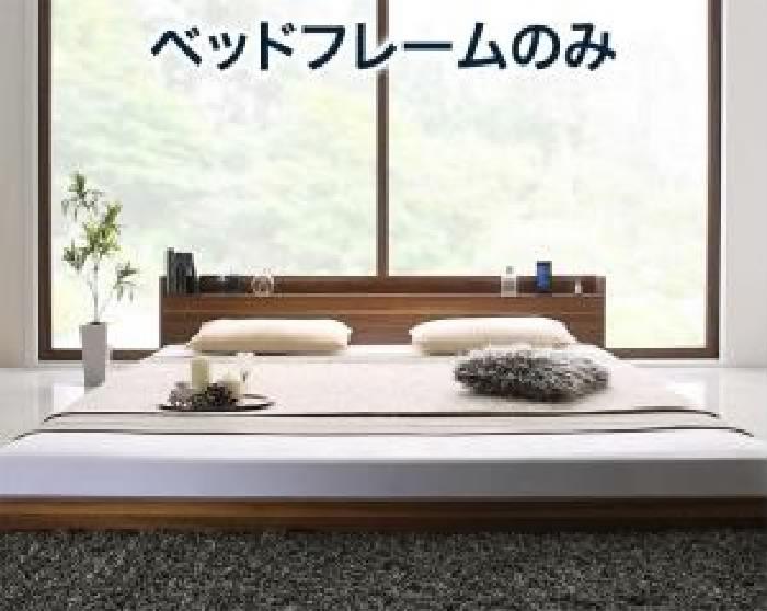 単品クイーンサイズベッド棚付用ベッドフレームのみブラック黒
