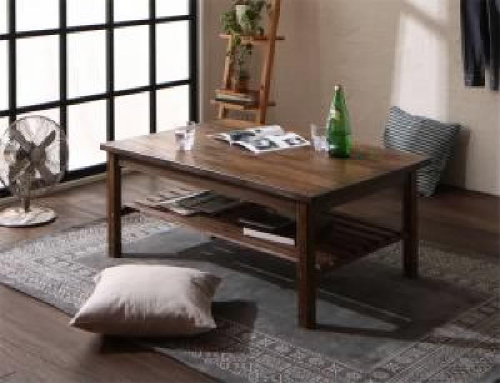 天然木の古木風ヴィンテージデザインこたつテーブル (天板サイズ 4尺長方形(75×120cm))(テーブルカラー ヴィンテージウッド)
