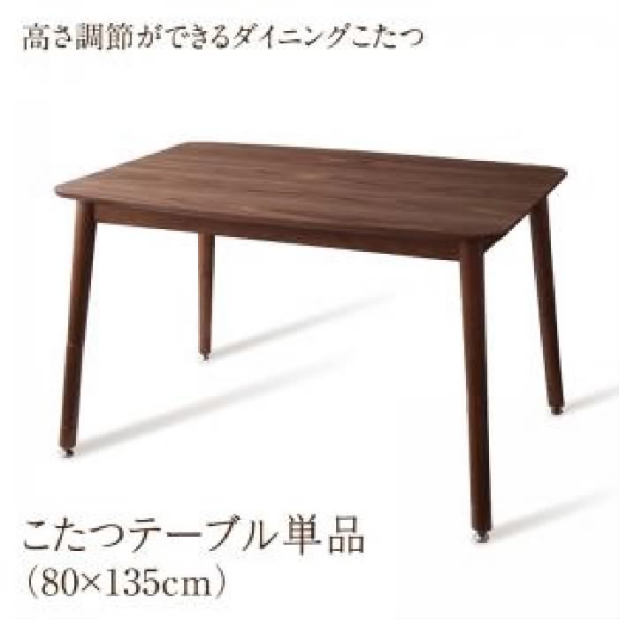 単品ダイニング用こたつテーブルW135(80×135cm)ウォールナット