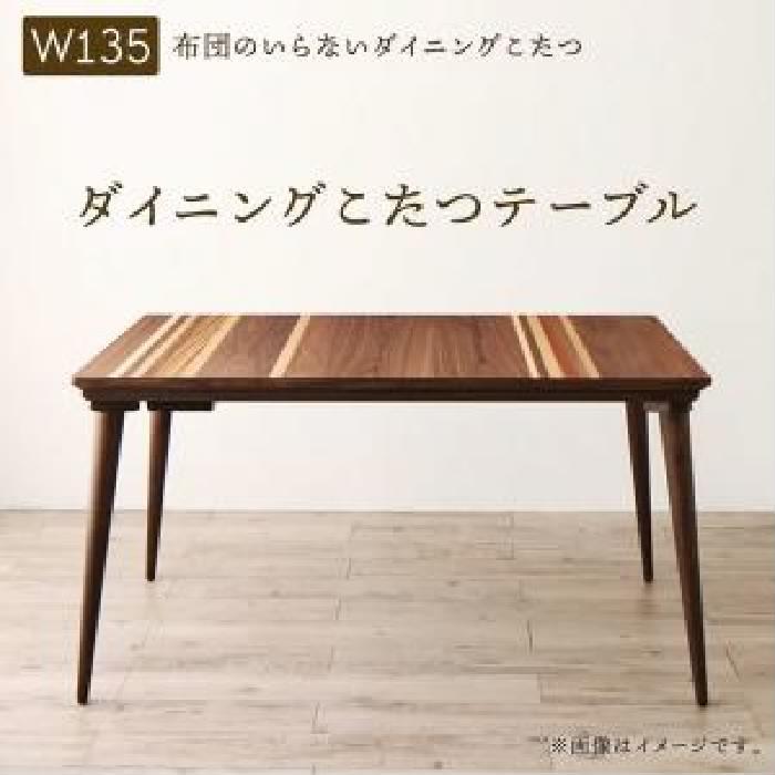単品ダイニングこたつテーブルW135ミックスブラウン茶