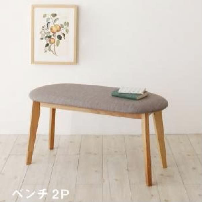 機能系テーブルダイニング用ベンチ単品 テーブルトップ収納 整理 付き スライド伸縮テーブル ダイニング( ベンチ座面幅 :2P)( ベンチ座面色 : ライトグレー )