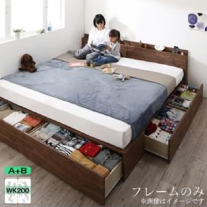 単品 コンパクトに収納できる連結ファミリーベッド 用 ベッドフレームのみ A+Bタイプ (対応寝具幅 ワイドK200)(フレームカラー ホワイトオーク) ホワイト 白