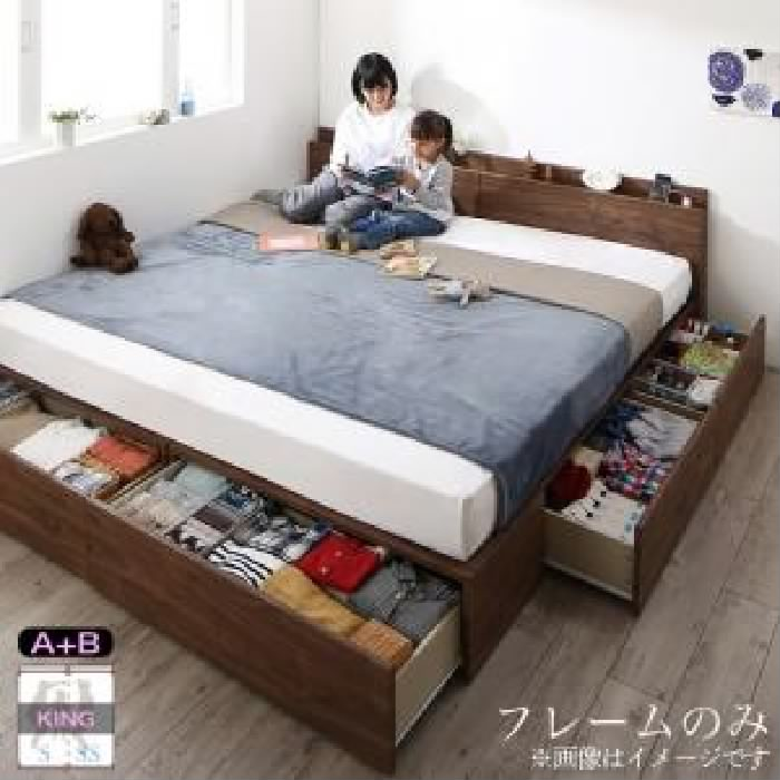 キングサイズベッド 茶 連結ベッド用ベッドフレームのみ 単品 コンパクトに収納 整理 できる連結ファミリーベッド( 幅 :キング(SS+S))( フレーム色 : ウォルナットブラウン 茶 )( A(S)+B(SS)タイプ )