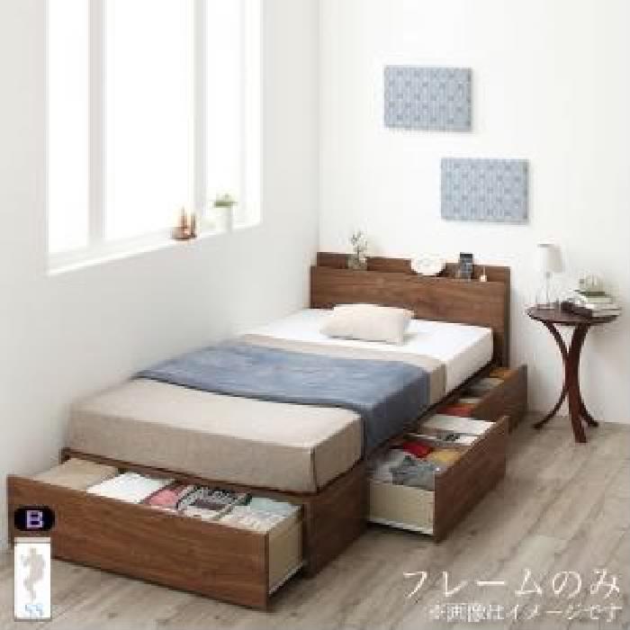 単品 コンパクトに収納できる連結ファミリーベッド 用 ベッドフレームのみ Bタイプ (対応寝具幅 セミシングル)(フレームカラー ウォルナットブラウン) セミシングルベッド 小さい 小型 軽量 省スペース 1人 ブラウン 茶
