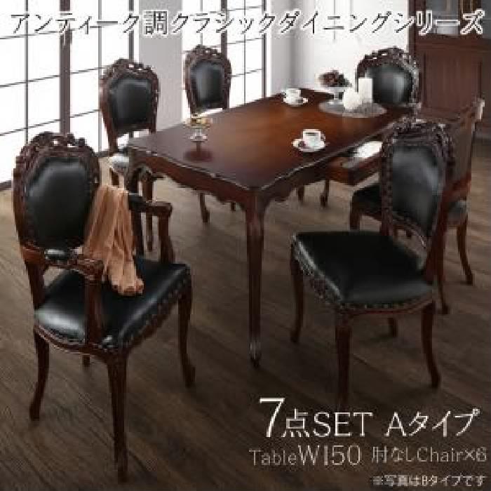 テイストファニチャー 7点セット(テーブル+チェア (イス 椅子) 6脚) アンティーク レトロ ヴィンテージ 調クラシックダイニングシリーズ( 机幅 :W150)( イス座面色 : ホワイト 白6脚 )( 肘なし )
