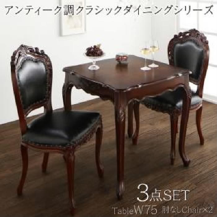 テイストファニチャー 3点セット(テーブル+チェア (イス 椅子) 2脚) アンティーク レトロ ヴィンテージ 調クラシックダイニングシリーズ( 机幅 :W75)( イス座面色 : ブラック 黒2脚 )( 肘なし )