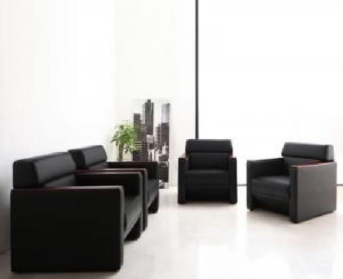 スタンダードソファ ソファ4点セット 条件や目的に応じて選べる高級木肘デザイン応接ソファ( 幅 :1P×4)( 座面色 : ブラック 黒 )