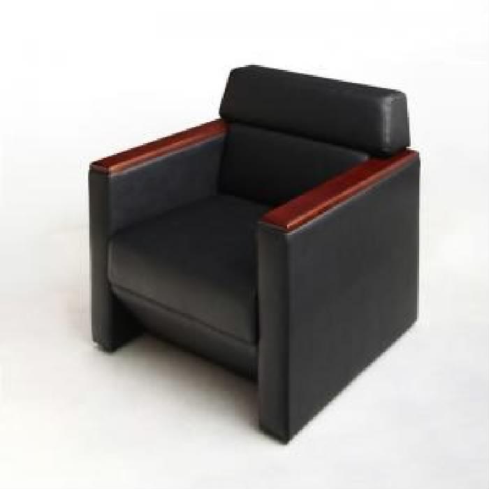 スタンダードソファ用ソファ単品 条件や目的に応じて選べる高級木肘デザイン応接ソファ( 幅 :1P)( 座面色 : ブラック 黒 )