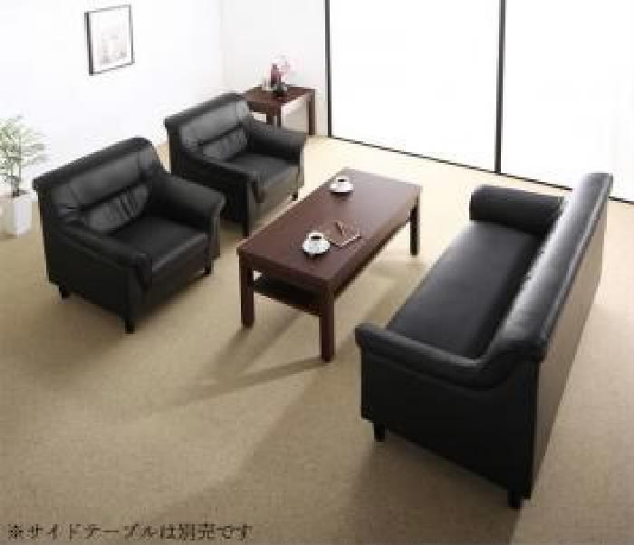 スタンダードソファ ソファ3点&テーブル 4点セット 条件や目的に応じて選べる 重厚デザイン応接ソファ( 幅 :1P×2+2P)( ソファ色 : ブラック 黒 )