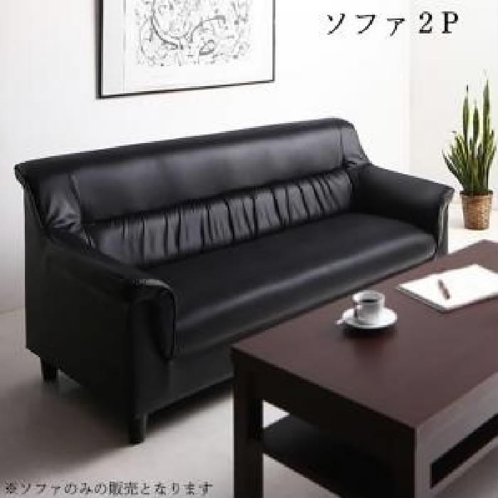 スタンダードソファ用ソファ単品 条件や目的に応じて選べる 重厚デザイン応接ソファ( 幅 :2P)( 座面色 : ブラック 黒 )