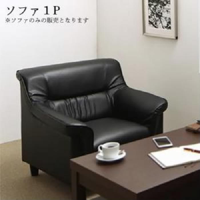 スタンダードソファ用ソファ単品 条件や目的に応じて選べる 重厚デザイン応接ソファ( 幅 :1P)( 座面色 : ブラック 黒 )