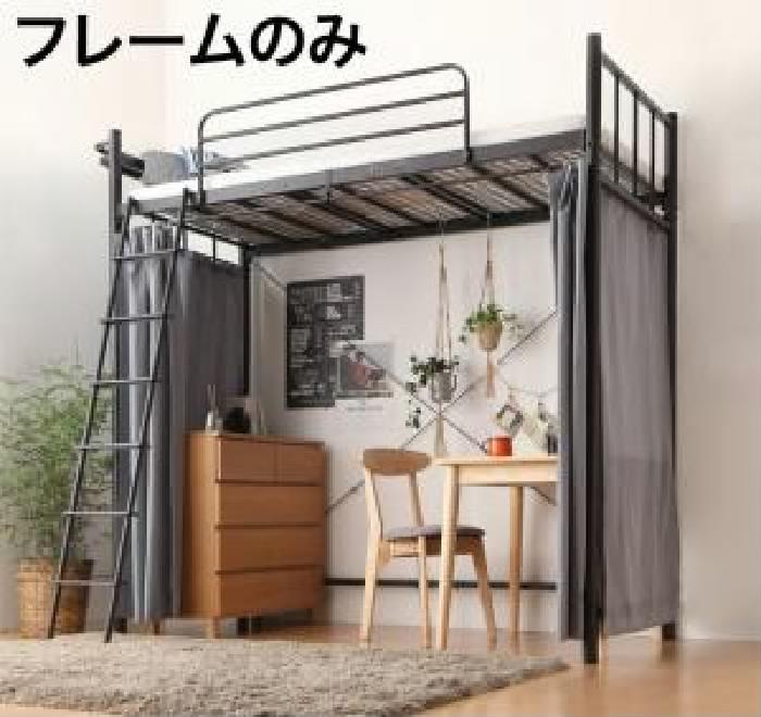 単品 高さが選べるロフトベッド 用 ベッドフレームのみ カーテン付タイプ スーパーハイ (対応寝具幅 シングル)(対応寝具奥行 レギュラー丈)(フレームカラー ダークブラウン) シングルベッド 小さい 小型 軽量 省スペース 1人 ブラウン 茶