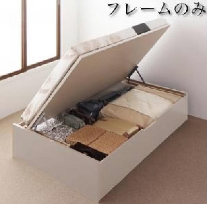 シングルベッド 白 大容量 大型 収納 整理 ベッド用ベッドフレームのみ 単品 国産 日本製 跳ね上げ らくらく 収納 ベッド( 幅 :シングル)( 奥行 :レギュラー)( 深さ :深さグランド)( フレーム色 : ホワイト 白 )( 組立設置付 横開き )