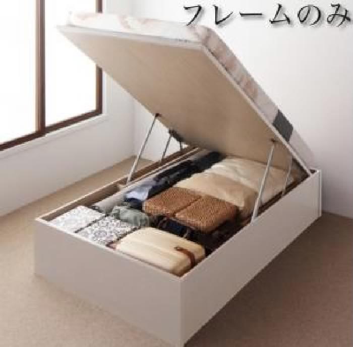 セミダブルベッド 白 大容量 大型 収納 整理 ベッド用ベッドフレームのみ 単品 国産 日本製 跳ね上げ らくらく 収納 ベッド( 幅 :セミダブル)( 奥行 :レギュラー)( 深さ :深さレギュラー)( フレーム色 : ホワイト 白 )( 組立設置付 縦開き )