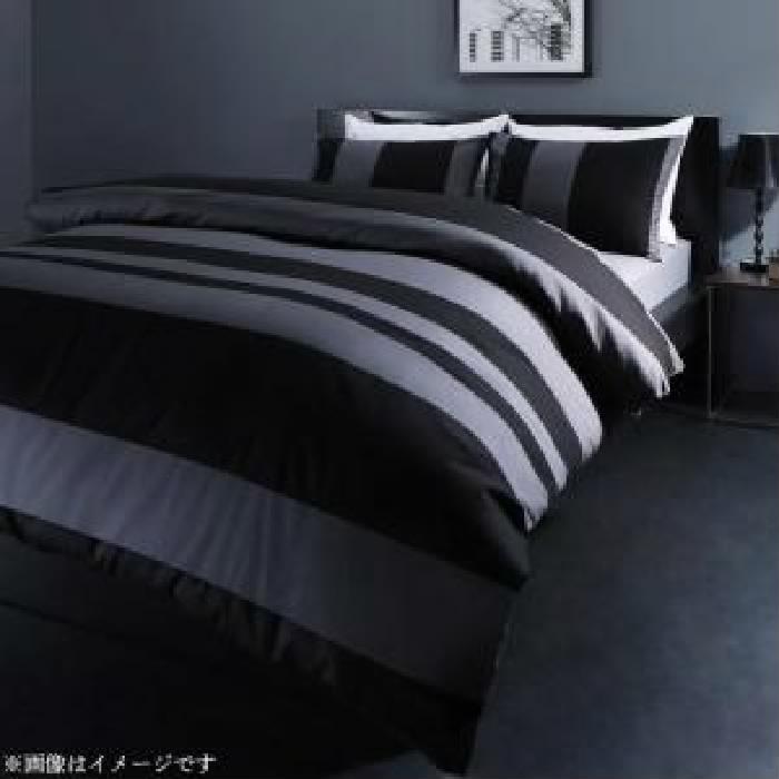 日本製・綿100% アーバンモダンボーダーデザインカバーリング 布団カバーセット ベッド用 43×63用 (寝具幅サイズ クイーン4点セット)(寝具カラー ブラック×グレー) ブラック 黒