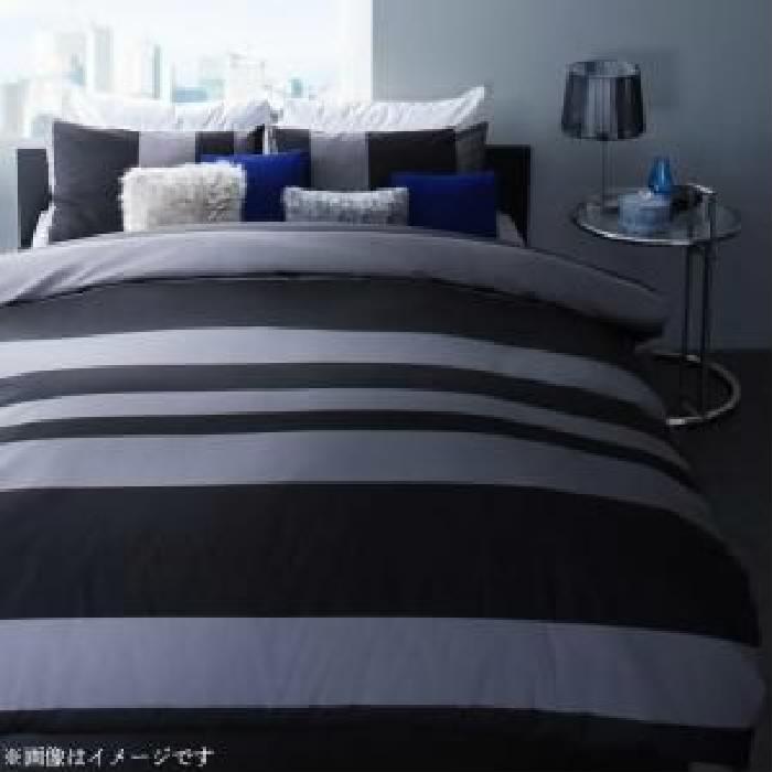 布団カバーセット 日本製 国産 ・綿100% アーバンモダンボーダーデザインカバーリング( 寝具幅 :ダブル4点セット)( 寝具色 : ブラック 黒×グレー )( 和式用 43×63用 )
