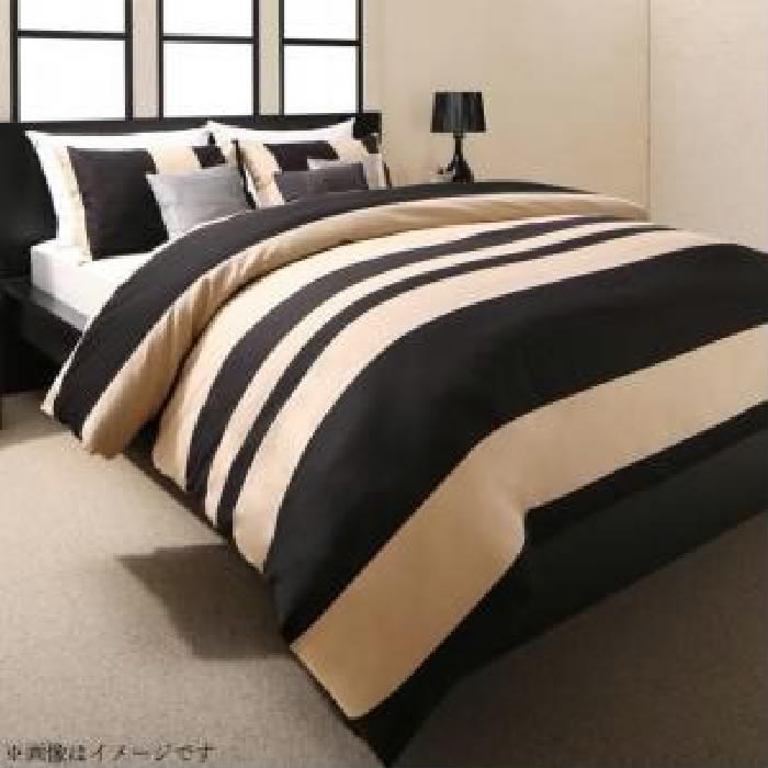 布団カバーセット 日本製 国産 ・綿100% エレガントモダンボーダーデザインカバーリング( 寝具幅 :シングル3点セット)( 寝具色 : ブラック 黒×ベージュ )( 和式用 43×63用 )