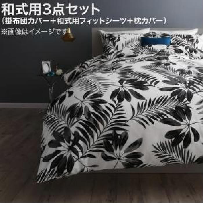 日本製・綿100% エレガントモダンリーフデザインカバーリング 布団カバーセット 和式用 50×70用 (寝具幅サイズ シングル3点セット)(寝具カラー グリーン) グリーン 緑