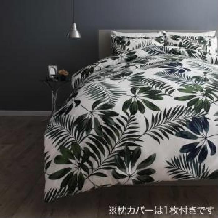 布団カバーセット 日本製 国産 ・綿100% エレガントモダンリーフデザインカバーリング( 寝具幅 :シングル3点セット)( 寝具色 : グレー )( ベッド用 43×63用 )
