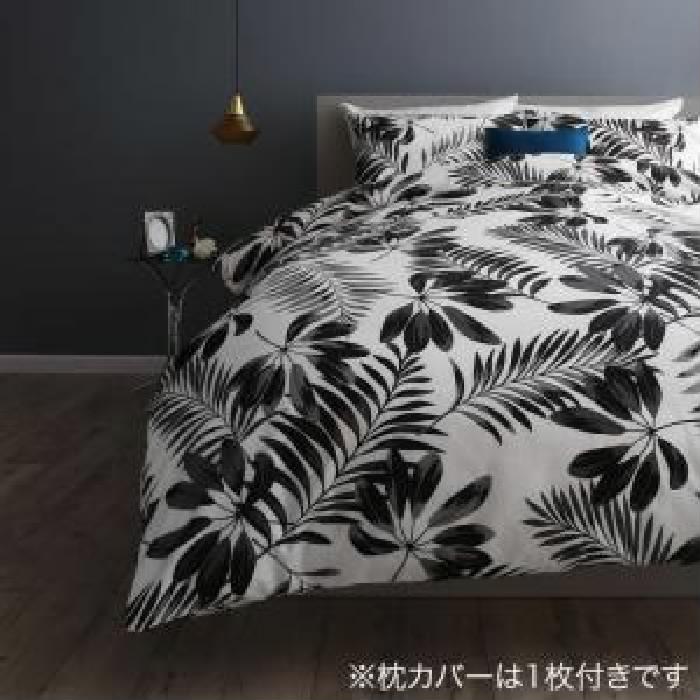 日本製・綿100% エレガントモダンリーフデザインカバーリング 布団カバーセット ベッド用 50×70用 (寝具幅サイズ シングル3点セット)(寝具カラー グリーン) グリーン 緑