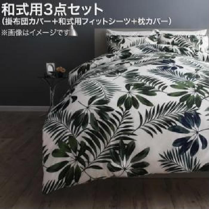 布団カバーセット 日本製 国産 ・綿100% エレガントモダンリーフデザインカバーリング( 寝具幅 :シングル3点セット)( 寝具色 : グリーン 緑 )( 和式用 43×63用 )