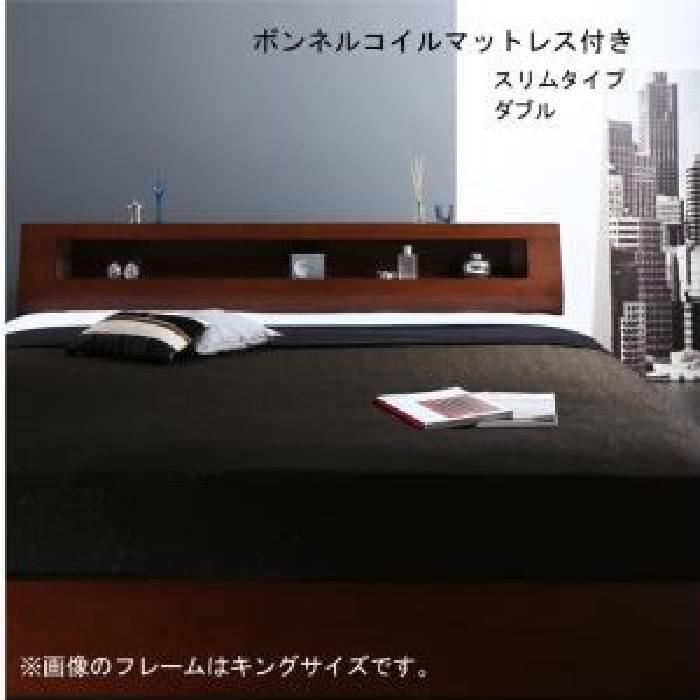 ダブルベッド 茶 収納 整理 付きベッド ボンネルコイルマットレス付き セット 高級ウォルナット材ワイドサイズ収納 ベッド( 幅 :ダブル)( 奥行 :レギュラー)( フレーム色 : ウォールナットブラウン 茶 )( スリムタイプ )