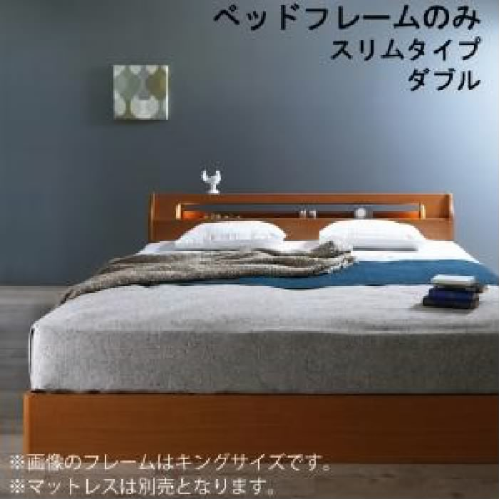 ダブルベッド 収納 整理 付きベッド用ベッドフレームのみ 単品 高級アルダー材ワイドサイズデザイン収納 ベッド( 幅 :ダブル)( 奥行 :レギュラー)( フレーム色 : ナチュラル )( スリムタイプ )