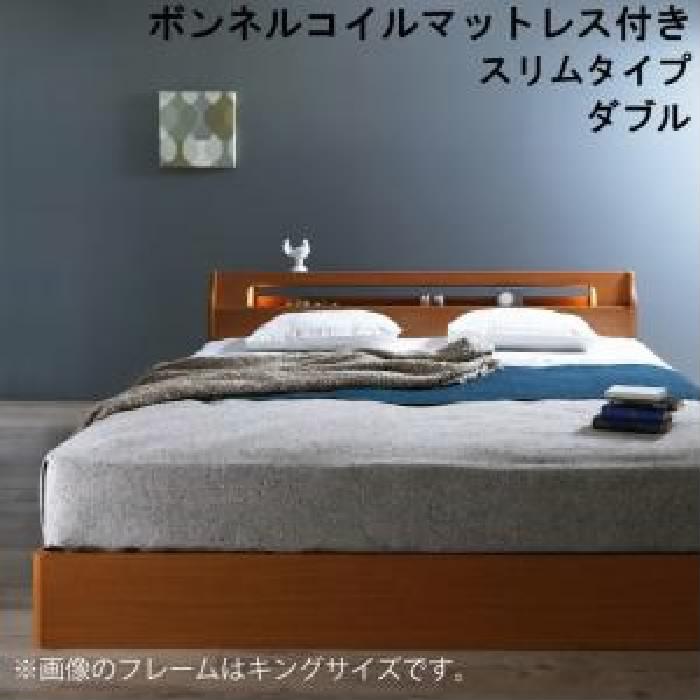ダブルベッド 収納 整理 付きベッド ボンネルコイルマットレス付き セット 高級アルダー材ワイドサイズデザイン収納 ベッド( 幅 :ダブル)( 奥行 :レギュラー)( フレーム色 : ナチュラル )( スリムタイプ )