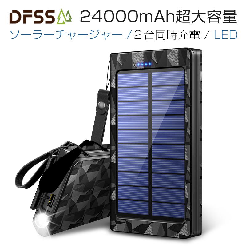ソーラー充電式のモバイルバッテリー!しっかり充電できるオススメを教えて!
