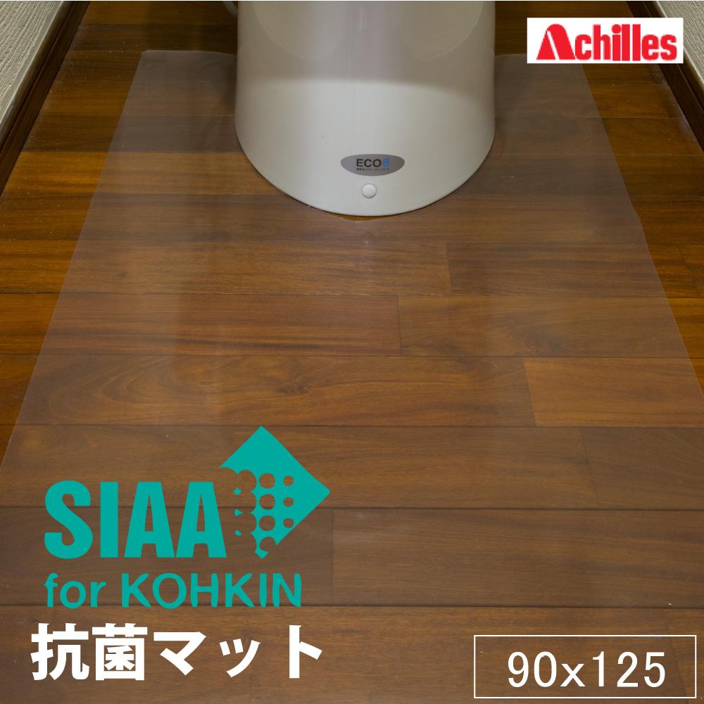 アキレス (Achilles) 抗菌SIAAトイレ用透明マット  90x125 透明 おしゃれ 人気
