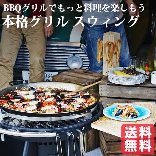 本格グリル スウィング BBQグリルでもっと料理を楽しもう スモークやパエリア ピザなどアウトドアキッチン 外径63.5cm×高さ82~88cm