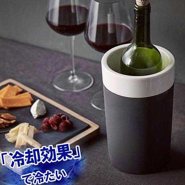 ワインクーラー Cooler MAGISSO