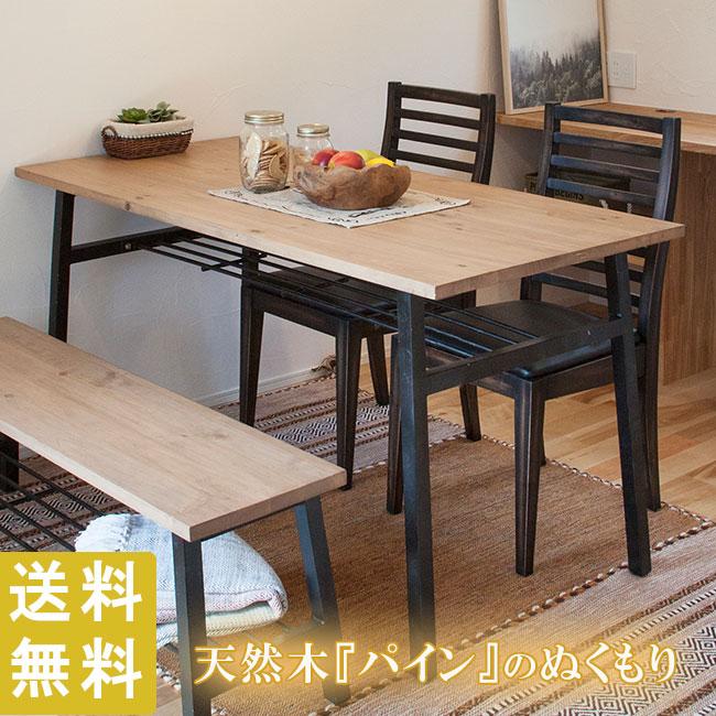 ダイニングテーブル NW-891T 天然木